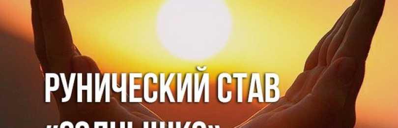 Рунический став Солнышко