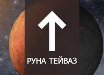 Руна Тейваз в сочетании с другими символами