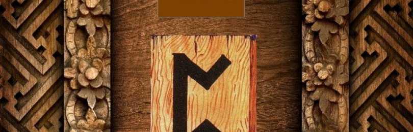 Руна Перт - значение в зависимости от положения и сферы гадания