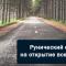 Рунический став открытие дорог