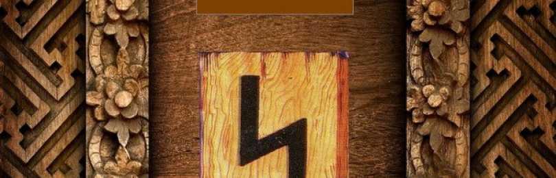 Руна Соулу: значение в зависимости от сферы гадания и положения