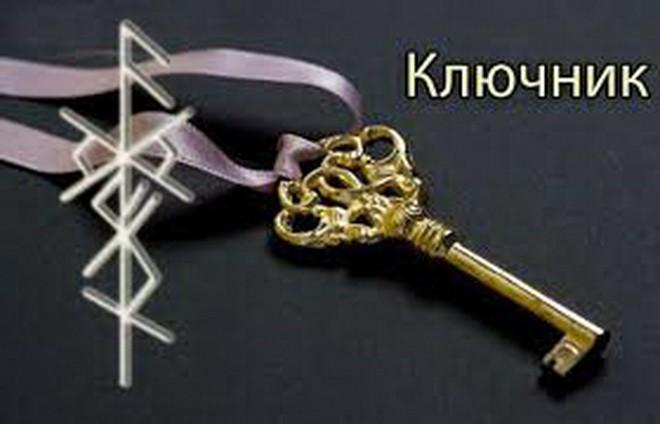 Ключник