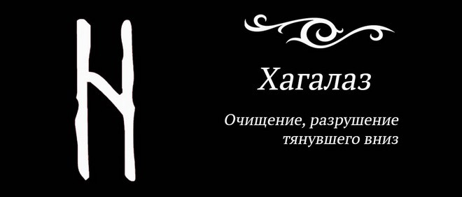 Руна Хагалаз: значение в зависимости от расклада, толкование, фото