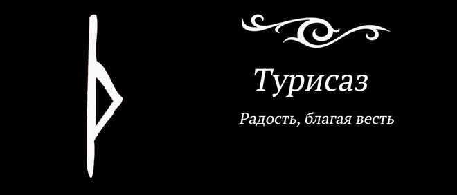 Руна Турисаз: значение в раскладах, описание, толкование, фото