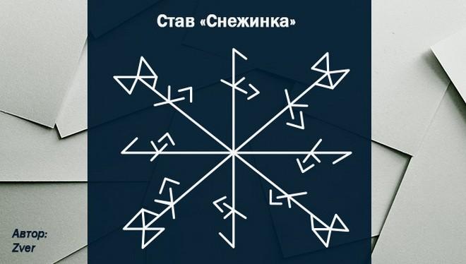 Став Снежинка