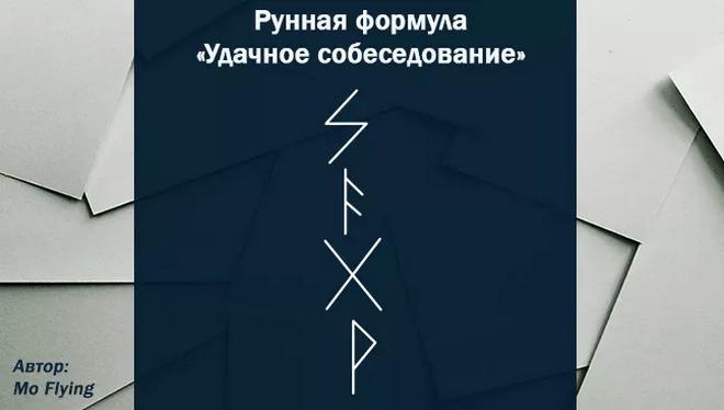 Руна Вуньо: значение символа в зависимости от расклада