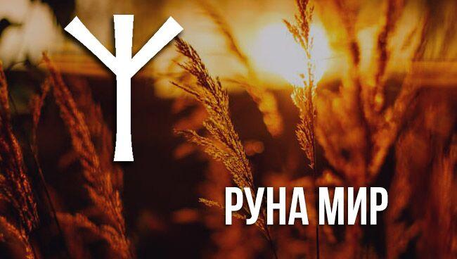 Руна Мир: описание символа, значение, толкование, фото